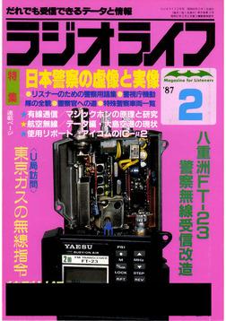 ラジオライフ 1987年 2月号-電子書籍