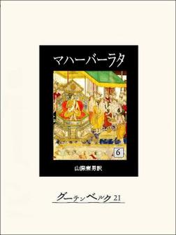 マハーバーラタ 第六巻-電子書籍