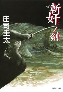 斬奸ノ剣-電子書籍