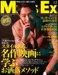 MEN'S EX 2020年5月号