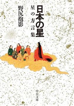 日本の星 星の方言集-電子書籍