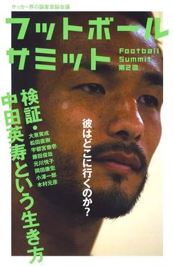 フットボールサミット第2回 検証・中田英寿という生き方 -電子書籍
