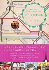 散歩しながら買い物したい人のためのパリを旅する本