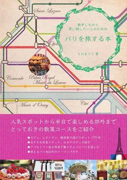散歩しながら買い物したい人のためのパリを旅する本-電子書籍