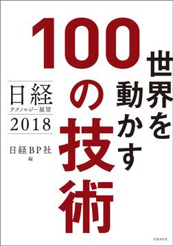 日経テクノロジー展望2018 世界を動かす100の技術-電子書籍