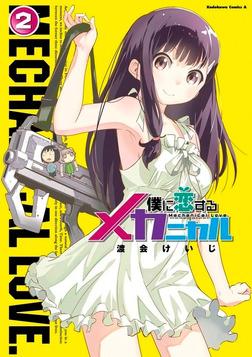 僕に恋するメカニカル(2)-電子書籍