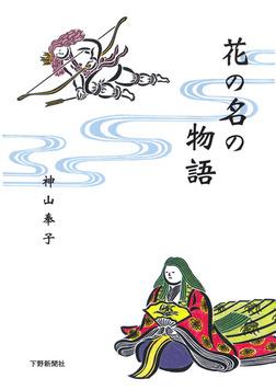 花の名の物語-電子書籍