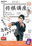 NHK 将棋講座 2020年10月号