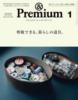 &Premium(アンド プレミアム) 2019年1月号 [尊敬できる、暮らしの道具。]-電子書籍