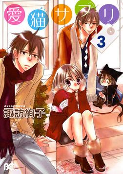 愛猫サプリ 3-電子書籍