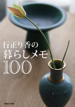行正り香の暮らしメモ100-電子書籍