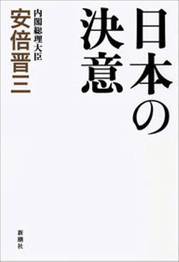日本の決意-電子書籍