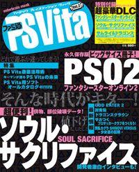 ファミ通PS Vita Vol.2