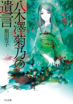 八木澤菊乃の遺言-電子書籍