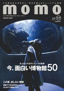 momo vol.17博物館特集号-電子書籍