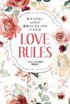 恋ができない40代が運命の人をみつける17の方法 LOVE RULES