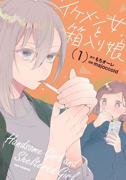 イケメン女と箱入り娘: 1【イラスト特典付】-電子書籍
