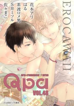 Qpa vol.48 エロカワイイ-電子書籍