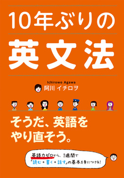 10年ぶりの英文法-電子書籍