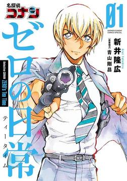 名探偵コナン ゼロの日常(1)-電子書籍