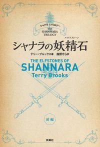 シャナラ・トリロジー(扶桑社BOOKSミステリー)