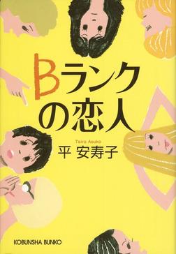 Bランクの恋人-電子書籍
