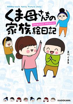 くま母さんちの家族絵日記-電子書籍