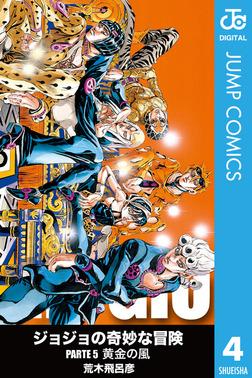 ジョジョの奇妙な冒険 第5部 モノクロ版 4-電子書籍