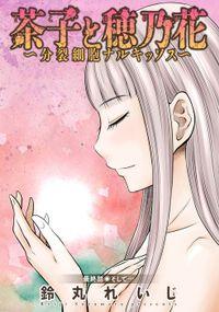 茶子と穂乃花~分裂細胞ナルキッソス~ 分冊版 / 16