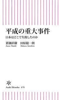 平成の重大事件 日本はどこで失敗したのか(朝日新書)