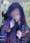 【電子版】月刊ASUKA 2019年5月号