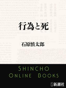行為と死-電子書籍