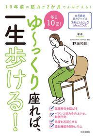 ゆ〜っくり座れば、一生歩ける!(日本文芸社)