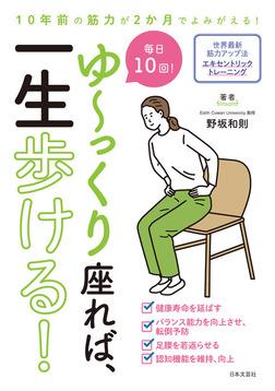 ゆ〜っくり座れば、一生歩ける!-電子書籍