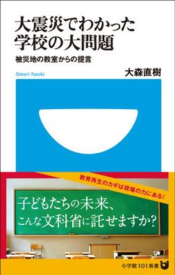 大震災でわかった学校の大問題 被災地の教室からの提言-電子書籍