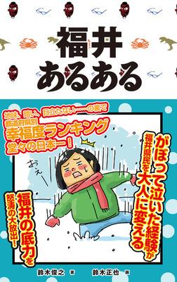 福井あるある-電子書籍