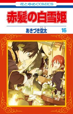 赤髪の白雪姫 16巻-電子書籍