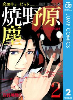 恋のキューピッド焼野原塵 2-電子書籍