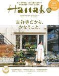 Hanako (ハナコ) 2018年 3月8日号 No.1151 [吉祥寺だからかなうこと。第2特集下北沢]