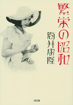 繁栄の昭和-電子書籍