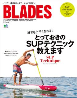 BLADES vol.8-電子書籍