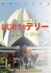 【audioGuide版】北インド002はじめてのデリー 〜チャロー! デリー