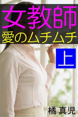 女教師・愛のムチムチ 上-電子書籍