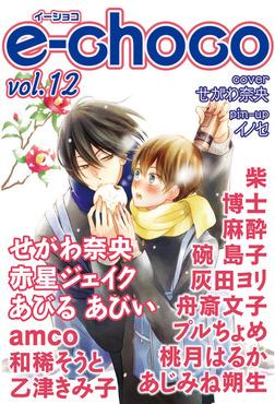 e-choco vol.12-電子書籍