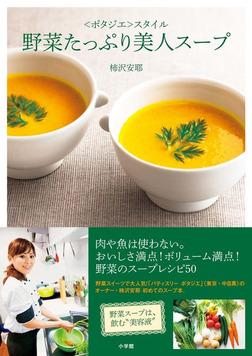 野菜たっぷり美人スープ <ポタジエ>スタイル-電子書籍