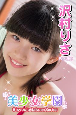 美少女学園 沢村りさ Part.59-電子書籍