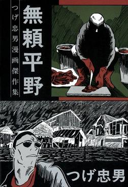 無頼平野-電子書籍