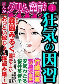 まんがグリム童話 ブラック狂気の因習 Vol.3