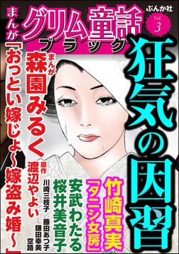 まんがグリム童話 ブラック狂気の因習 Vol.3-電子書籍