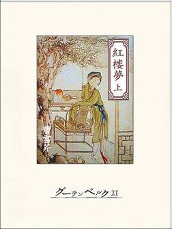 紅楼夢(上)-電子書籍